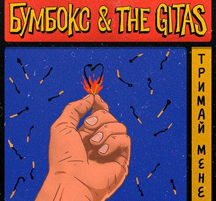 Нарешті спільна робота від Бумбокса та The Gitas