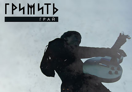 В останній день зими Гримить з ПРИМ'ЄРОЮ