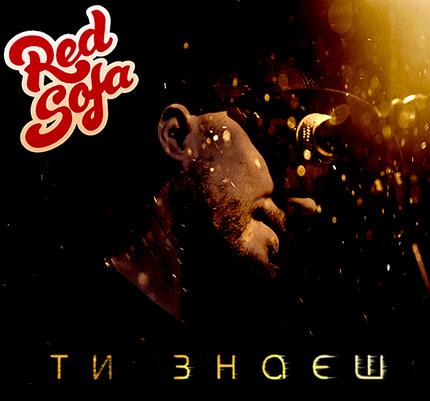 Red Sofa з ПРЕМ'ЄРОЮ на радіо Барабан!!!