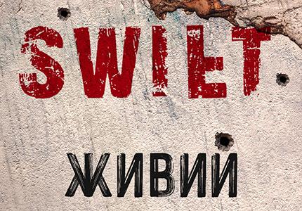 Гурт Swift пропонує усім живим роби хоч щось!