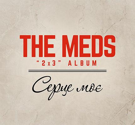 The Meds видає пісню, яку народили ще два роки тому…