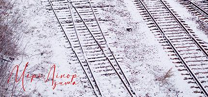 МеріЛінор пропонує покохати зиму з усіма її недоліками