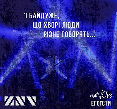 Розплющуємо очі і слухаємо пісню Егоїсти на радіо Барабан