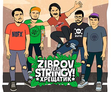 """Нетипова колабарація від Павла Зіброва та панк-гурту """"STRINGY!"""""""